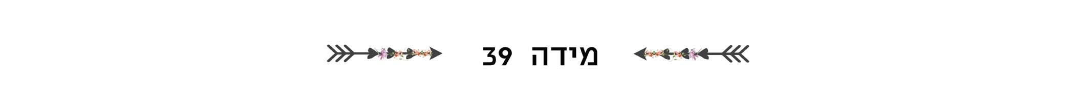 מידה 39