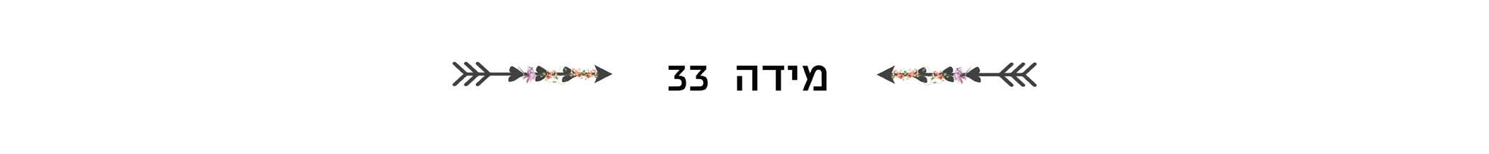 מידה 33