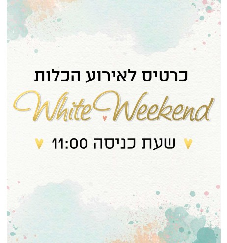 כרטיס ל-11:00 WHITE WEEKEND