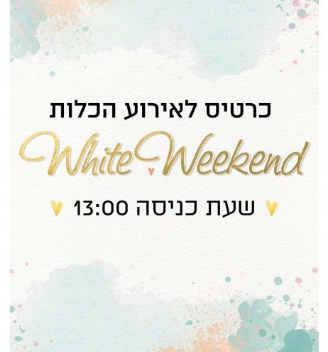 כרטיס ל-13:00 WHITE WEEKEND
